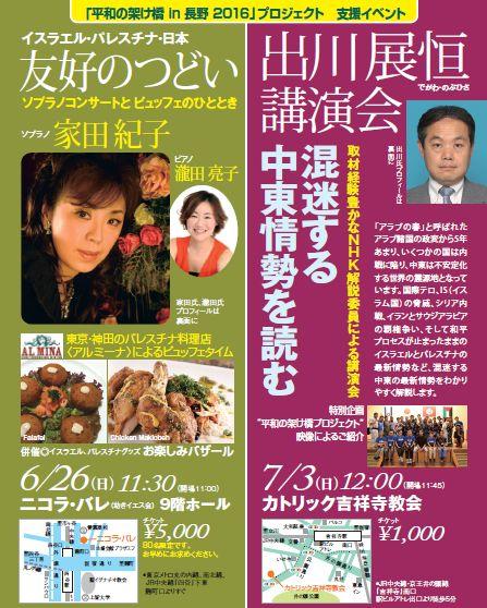 20160626-event-photo-1