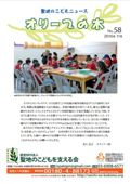 olive58-t