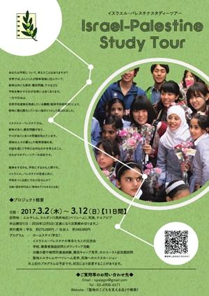 studytour2017-il